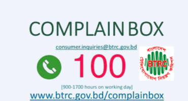 How to Complain BTRC Against mobile, SIM company or any broadband Provider company ?