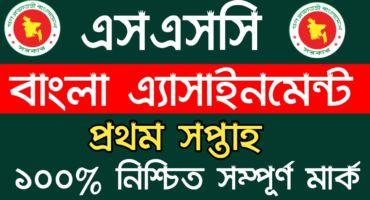 ২০২২ সালের এসএসসি পরীক্ষার্থীদের প্রথম সপ্তাহের বাংলা এ্যাসাইনমেন্ট   SSC Assignment 2021 1st Week Answer
