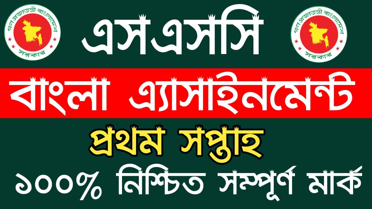 ২০২২ সালের এসএসসি পরীক্ষার্থীদের প্রথম সপ্তাহের বাংলা এ্যাসাইনমেন্ট | SSC Assignment 2021 1st Week Answer