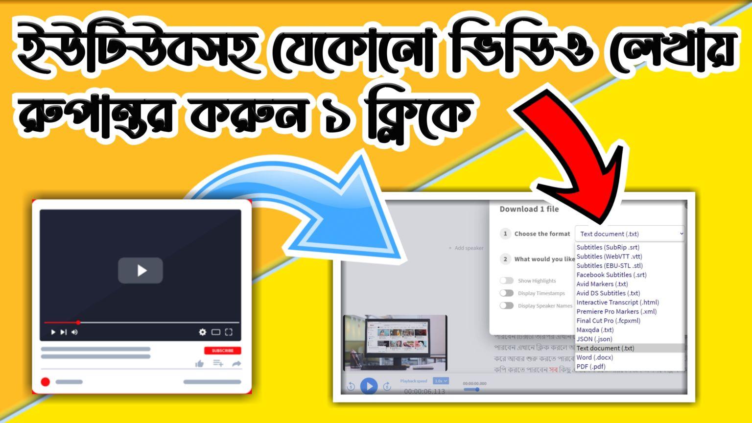 ইউটিউবসহ যেকোন ভিডিও লেখায় রুপান্তর করুন এক ক্লিকে || How to Convert YouTube or Any video to text file by online 2021