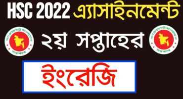 ২০২২ সালের এইচএসসি পরীক্ষার্থীদের দ্বিতীয়  সপ্তাহের ইংরেজি এ্যাসাইনমেন্ট   Hsc English Assignment 2021 2nd Week Answer