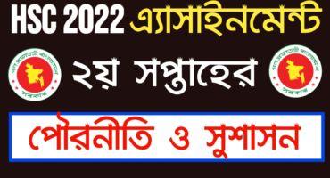 ২০২২ সালের এইচএসসি পরীক্ষার্থীদের দ্বিতীয় সপ্তাহের পৌরনীতি ও সুশাসন এ্যাসাইনমেন্ট   Hsc Assignment 2021 2nd Week Answer