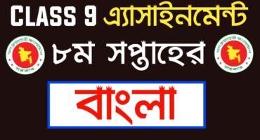 নবম শ্রেণির বাংলা এ্যাসাইনমেন্ট ২০২১   Class 9 Bangla assignment 2021 8th Week