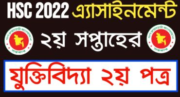 ২০২২ সালের এইচএসসি পরীক্ষার্থীদের দ্বিতীয় সপ্তাহের যুক্তিবিদ্যা এ্যাসাইনমেন্ট   Hsc Assignment 2021 2nd Week Answer