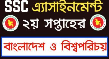 ২০২২ সালের এসএসসি পরীক্ষার্থীদের দ্বিতীয় সপ্তাহের বাংলাদেশ ও বিশ্বপরিচয় এ্যাসাইনমেন্ট    Ssc Bangladesh And Global Studies Assignment 2021 2nd Week Answer