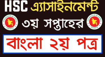২০২২ সালের এইচএসসি পরীক্ষার্থীদের তৃতীয় সপ্তাহের বাংলা ২য় পত্র এ্যাসাইনমেন্ট | Hsc Bangla Assignment 2021 3rd Week Answer