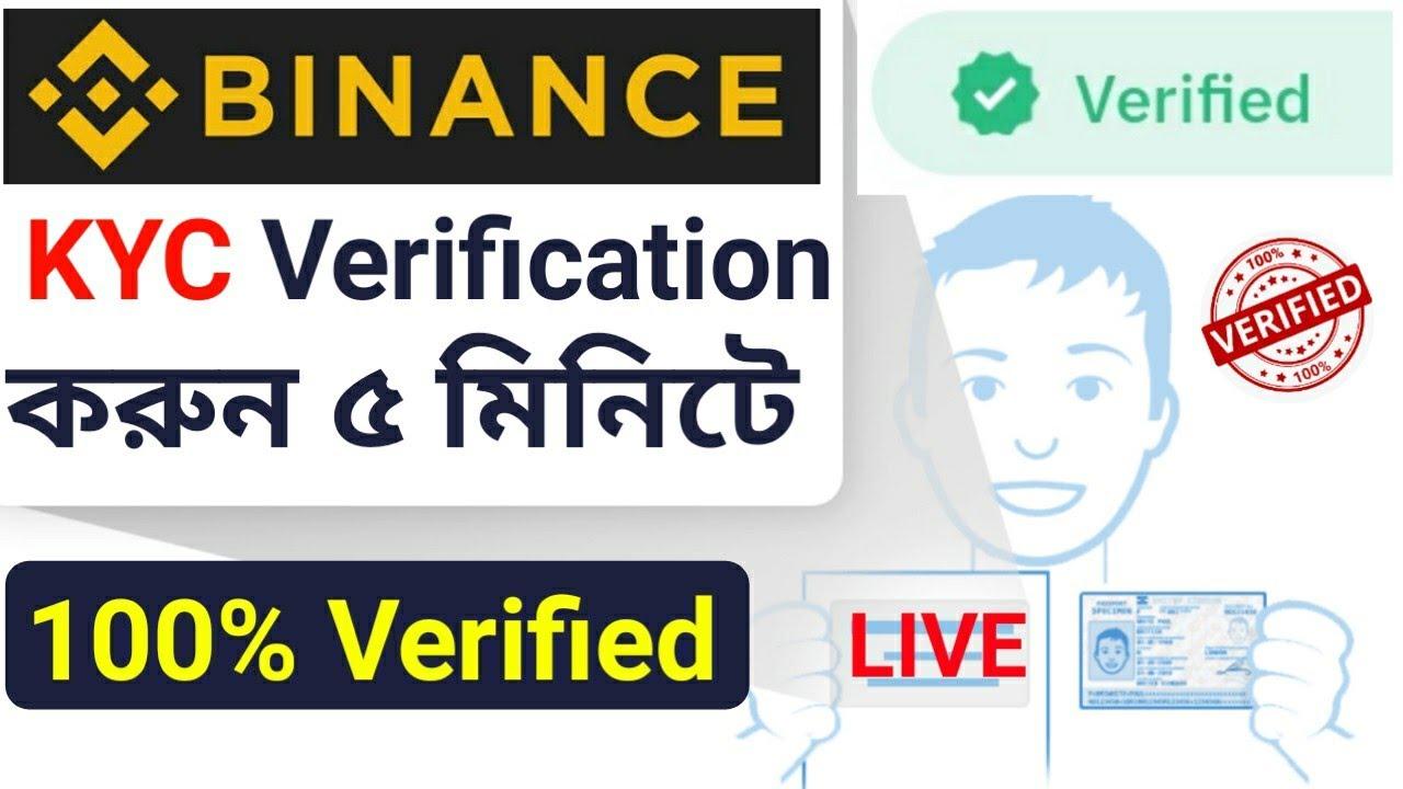 Binance Exchange কি ভাবে  Accounts খুলবেন এবং ১০০%  KYC Full Verified করবেন।