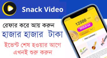 Snack App এ রেফার করে আয় করুন হাজার হাজার টাকা