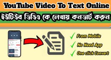 মোবাইল থেকে ইউটিউব সহ যেকোন ভিডিও লেখাই কনভার্ট করুন মুহুর্তের মধ্যে (নতুন ওয়েবসাইট) || How to Convert Youtube Video To Text File on Mobile 2021