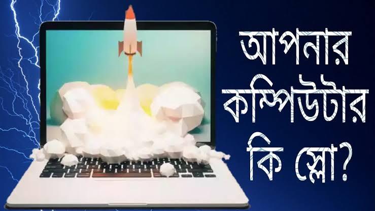 কম্পিউটার ফাস্ট রাখার উপায় গুলো জেনেনিন । Make your PC more faster
