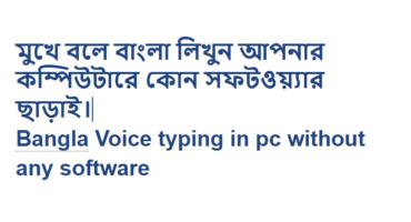 মুখে বলে বাংলা লিখুন খুব সহজেই আপনার কম্পিউটারে  কোন অ্যাপ ছাড়াই bangla voice typig in pc