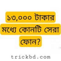 ১৩,০০০ টাকা বাজেটের মধ্যে তিনটি সেরা স্মার্টফোন ২০২১