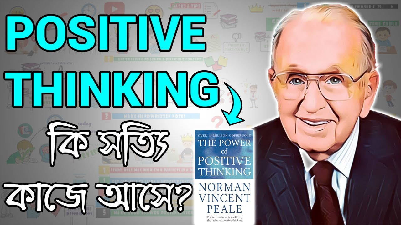 Positive Thinking কিভাবে কাজ করে ….? Positive Thinking কি সত্যিই কাজে আসে