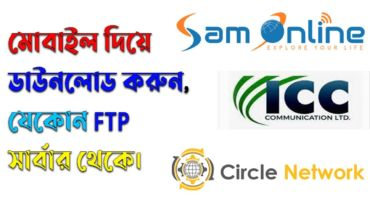 How to download movie from any ftp server by android phone/ মোবাইল দিয়ে ftp server ব্যবহার করুন।