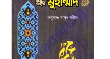 বি স্মার্ট উইথ মুহাম্মদ– (সাঃ) pdf download   Be Smart With Mohammed – (Sa:)