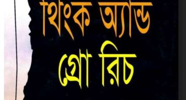 Think And Grow Rich Bangla pdf – সর্বকালের বেস্ট সেলার বই