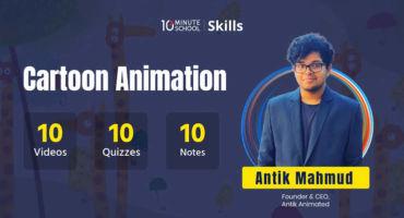 ডাউনলোড করে নিন 10 Minute School এর Cartoon Animation Course  By Antik Mahmud .