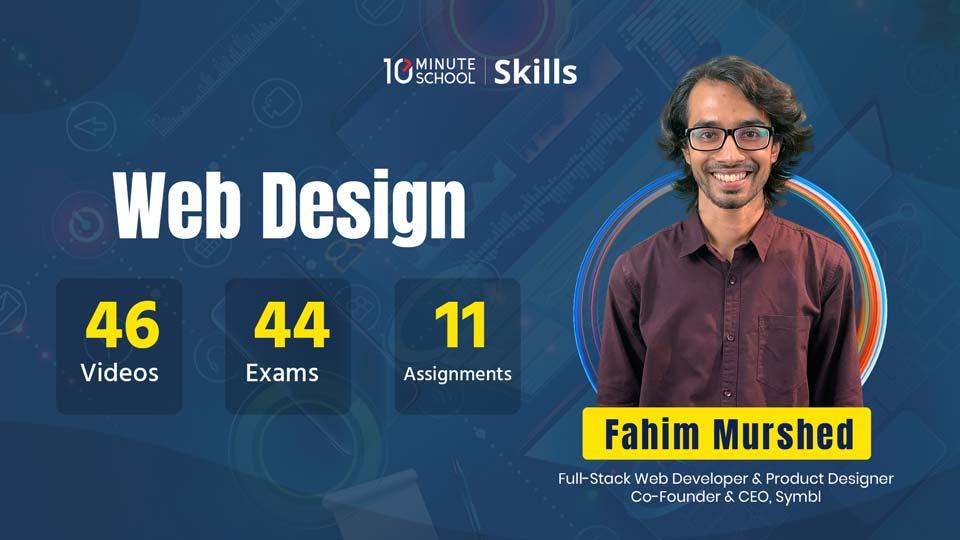 ডাউনলোড করে নিন 10 Minute School এর Web Design Course By Fahim Murshed .