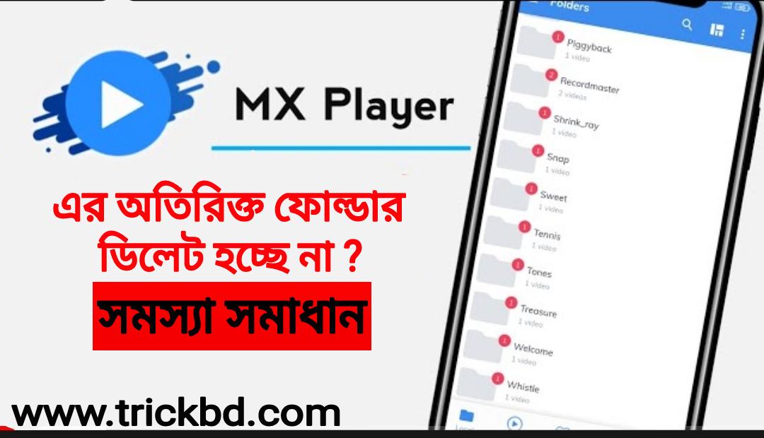 Mx Player এর অতিরিক্ত ফোল্ডার ডিলেট হচ্ছে না ? সমস্যা সমাধান