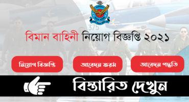 বিমান বাহিনী নিয়োগ বিজ্ঞপ্তি ২০২১ – Biman Bahini Job Circular 2021