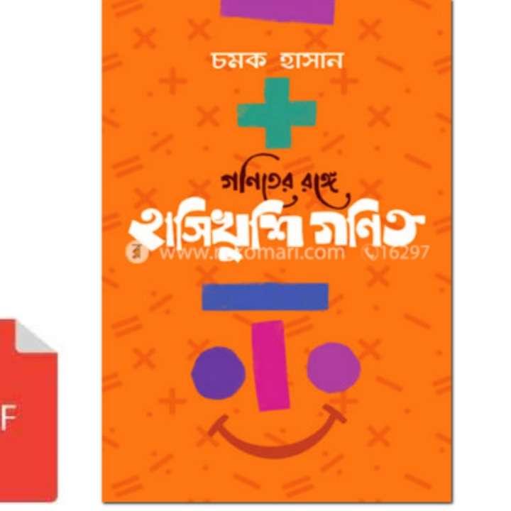 গণিতের রঙ্গে হাসিখুশি গণিত pdf download | byচমক হাসান