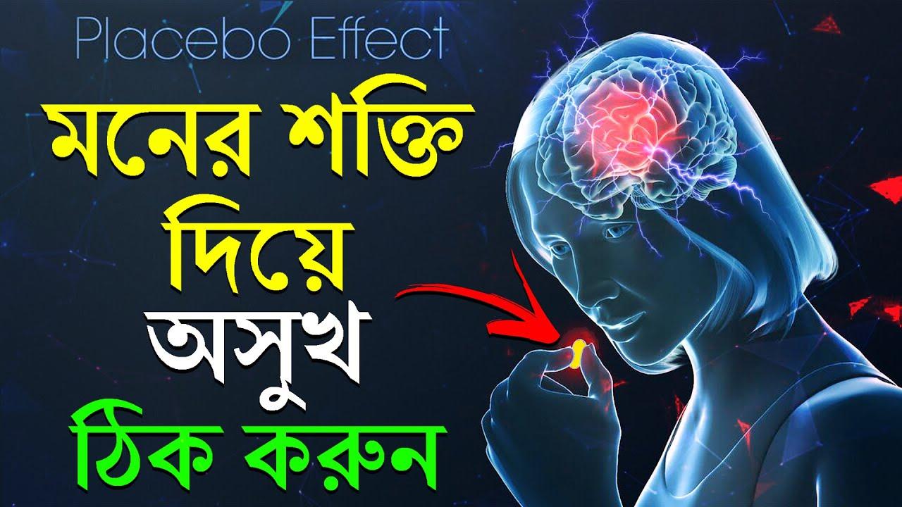 Placebo Effect মনের শক্তি দিয়ে আপনার শরীরে যেকোন রোগ ভালো করুন