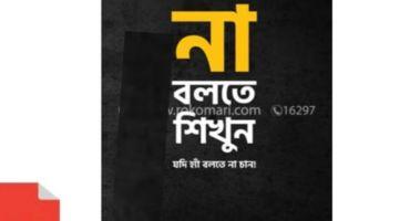 না বলতে শিখুন pdf download | Na Bolthe Sikhun pdf book free download
