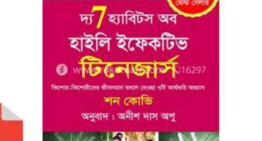 দ্য ৭ হ্যাবিটস অব হাইলি ইফেকটিভ টিনেজার্স pdf |  The 7 habits of highly effective teenagers bangla pdf download