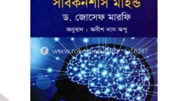 দ্য পাওয়ার অব ইউর সাবকনশাস মাইন্ড pdf download | The Power of your Subconscious Mind Bangla pdf