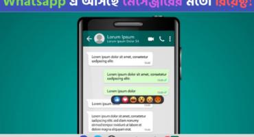 Whatsapp এ আসছে মেসেঞ্জারের মতো রিয়েক্ট সিস্টেম!