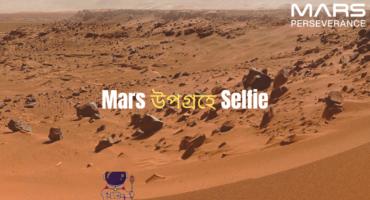 Virtualy যেভাবে Mars উপগ্রহে Selfie তুলবেন [Nasa 2020 Photo Booth]