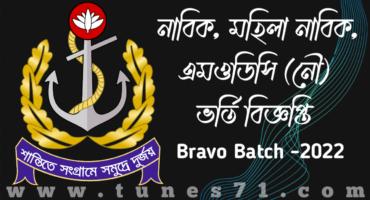 বাংলাদেশ নৌবাহিনী নিয়োগ বিজ্ঞপ্তিঃ মহিলা নাবিক ও এমওডিসি (নৌ)