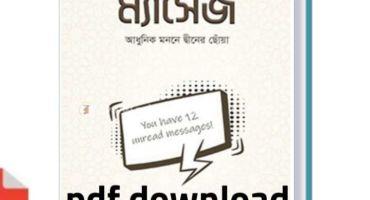 ম্যাসেজ pdf বই download – মিজানুর রহমান আজহারি