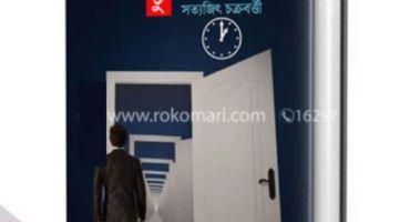 রোড টু সাক্সেস pdf বই download | Road to Success Bangla pdf