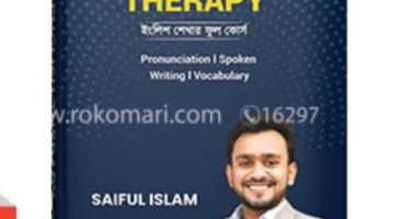 ইংলিশে দুর্বলদের জন্য English Therapy pdf বই free download