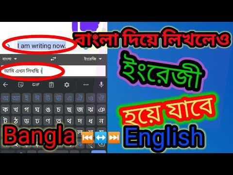 বাংলা দিয়ে টাইপ করলে অটোমেটিক ইংরেজি হয়ে যাবে । automatic Bangla to English .
