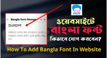 Website এ বাংলা Font যোগ করবো কিভাবে || How To Add Bangla Font In Website