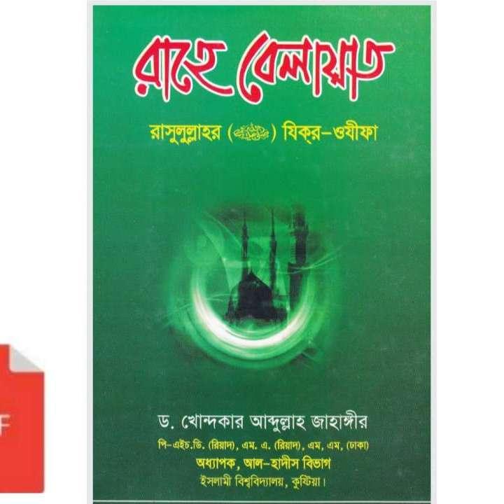 রাহে বেলায়াত pdf বই download (আল্লাহর নৈকট্য লাভের জন্য চমৎকার বই)
