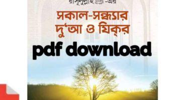 রাসূলুল্লাহ (সা.) এর সকাল সন্ধ্যার দু'আ ও যিকর pdf বই download