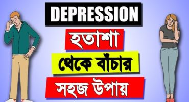 How to Overcome Depression…. হতাশা থেকে মুক্তির ১০টি সহজ উপায়।