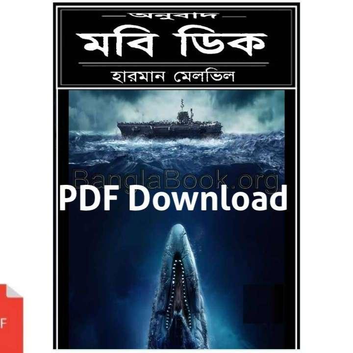 মবি ডিক pdf download (আন্তর্জাতিক বেস্ট সেলার বই)