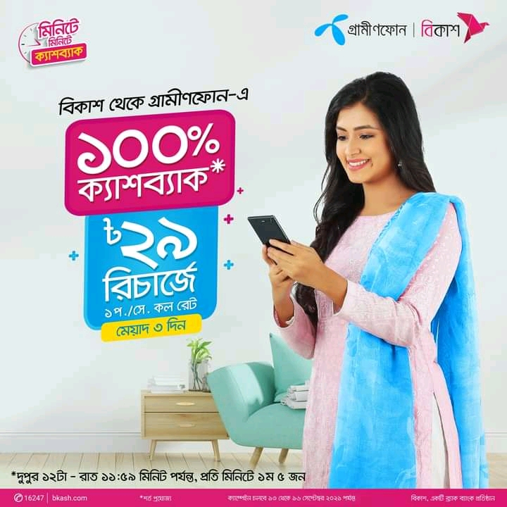 [Hot] Bkash Account থেকে ২৯ টাকা Mobile Recharge করে ১০০% ক্যাশব্যাক নিয়ে নিন সাথে ১ পয়সা/সেকেন্ড কলরেট বিস্তারিত পোস্টে (শর্ত প্রযোজ্য)
