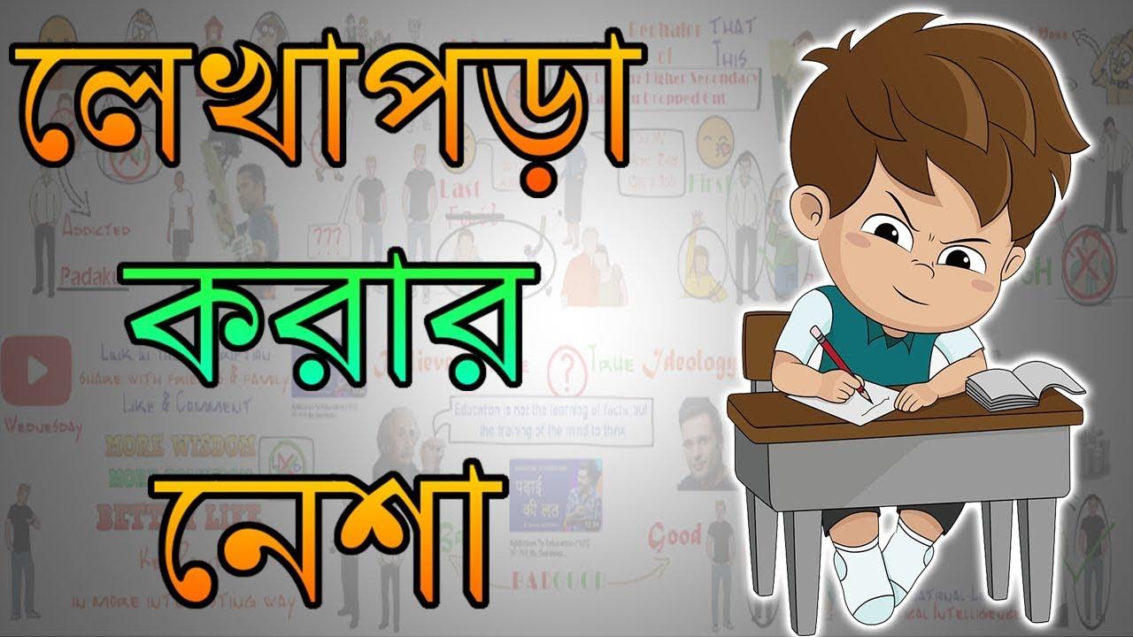 পড়াশুনা করার নেশা – Sandeep Maheshwari Motivational Video Summary in BANGLA