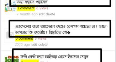 Wapkiz এ বাংলা Font যোগ করবো কিভাবে || How To Add Bangla Font In Wapkiz Website
