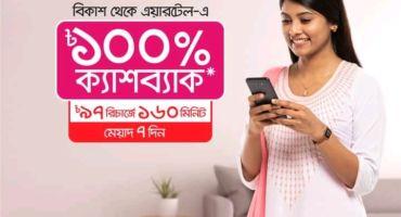 [Hot] Airtel Number এ ৯৭ টাকা রিচার্জ করে নিয়ে নিন ১৬০ মিনিট সাথে ১০০% ক্যাশব্যাক  (শর্ত প্রযোজ্য)