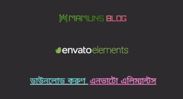 Envato Elements থেকে ডাউনলোড করে নিন প্রিমিয়াম কিছু ফাইলস ।
