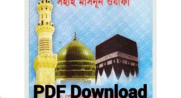 সহীহ মাসনূন ওযীফা বই PDF Download | দুরূদ ও যিকরের খুবই চমৎকার একটি বই