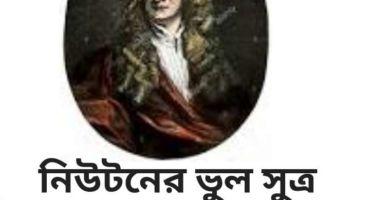নিউটনের ভুল সুত্র বই PDF Download    Newtoner False Theory