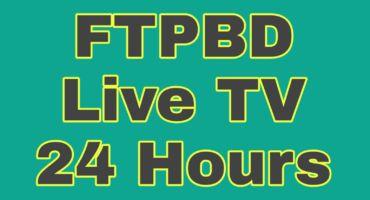 FTPBD এর লাইভ টিভি সার্ভারে এখন ২৪ ঘন্টা প্রবেশ করুন কোনো ঝামেলা ছাড়াই