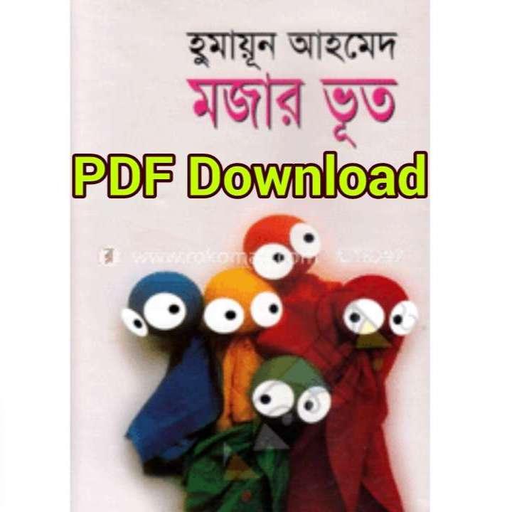 মজার ভূত বই PDF Download | byহুমায়ূন আহমেদ